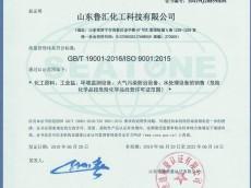 山东鲁汇化工科技有限公司质量体系证书
