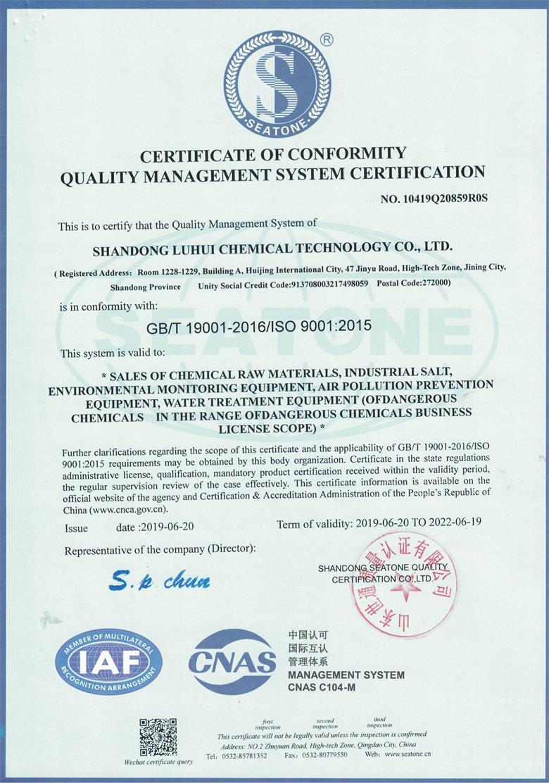 山东鲁汇化工科技有限公司质量体系证书英文